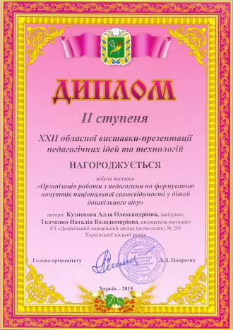 /Files/images/metodichna_skarbnichka/диплом0001.jpg