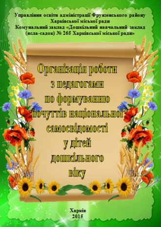 /Files/images/metodichna_skarbnichka/2015-10-20 11-26-39 Скриншот экрана.png